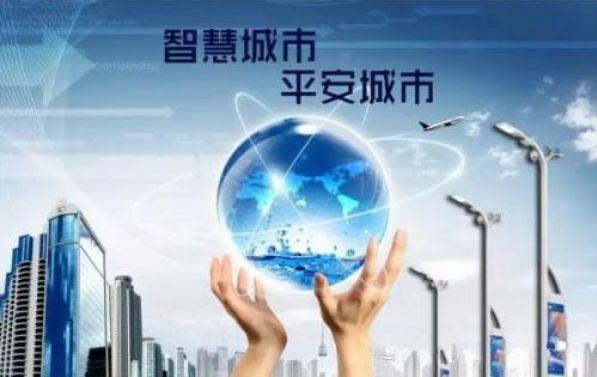 数知物联北京智慧路灯项目入选《2018视频插头